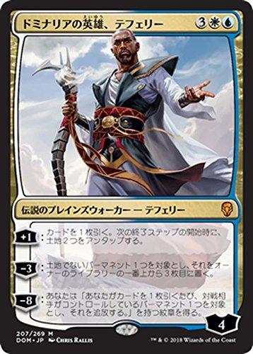 マジック:ザ・ギャザリング ドミナリアの英雄、テフェリー(神話レア) ドミナリア(DOM)