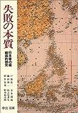 失敗の本質―日本軍の組織論的研究 (中公文庫)