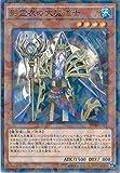 遊戯王カード SPTR-JP011 影霊衣の大魔道士 パラレル 遊戯王アーク・ファイブ [トライブ・フォース]