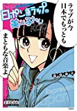 このマンガがすごい! comics 日ポン語ラップの美ー子ちゃん (このマンガがすごい!Comics)