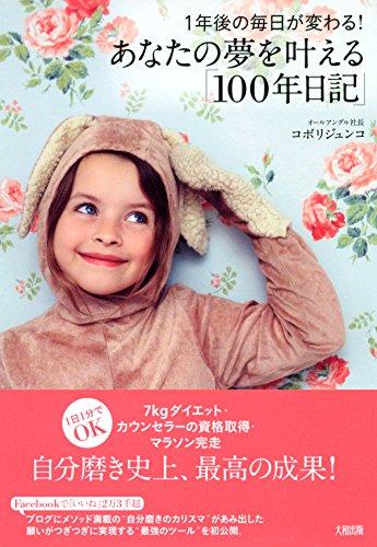 コボリジュンコさんの100年日記講演【逆算手帳】