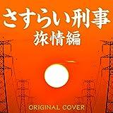 さすらい刑事 旅情編 ORIGINAL COVER