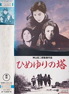 ひめゆりの塔 [VHS]