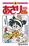 あさりちゃん100巻配信記念 デジタル版限定 室山まゆみセレクション (てんとう虫コミックス)