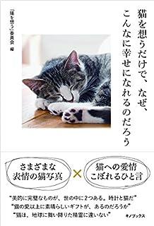 猫を想うだけで、なぜ、こんなに幸せになれるのだろう