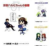 [まとめ買い] 涼宮ハルヒちゃんの憂鬱(角川コミックス・エース)