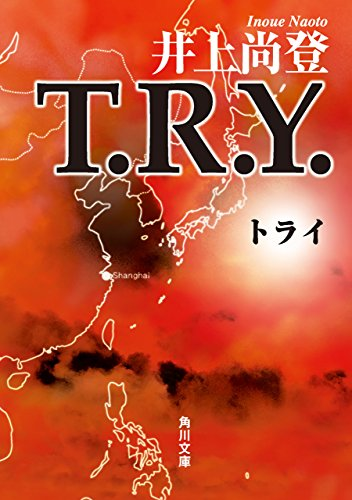 T.R.Y. TRY (角川文庫)