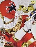 スーパー戦隊 Official Mook 20世紀 1995 超力戦隊オーレンジャー (講談社シリーズMOOK)