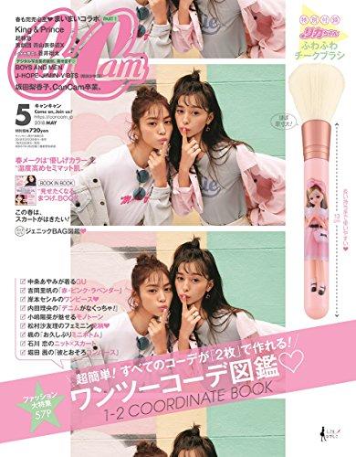 CanCam(キャンキャン) 2018年 05 月号 [雑誌]