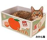 ペット エヌ ペット(PET N PET) ペット用品 にゃんボール にゃんこ 爪研ぎ 猫 寝床 ボックス (みかん箱01)