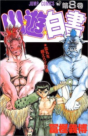 幽・遊・白書 8 (ジャンプコミックス)