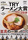 第18回 業界最高権威 TRYラーメン大賞 2017-2018 (1週間MOOK)