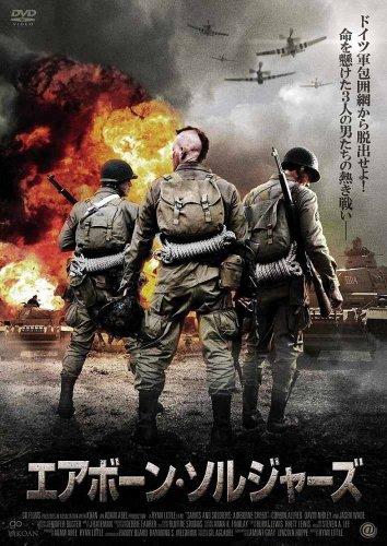 エアボーン・ソルジャーズ [DVD]