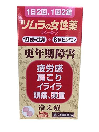 【指定第2類医薬品】ツムラの女性薬 ラムールQ 140錠