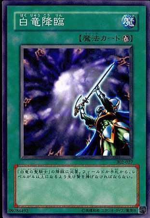 遊戯王 302-027-N 《白竜降臨》 Normal