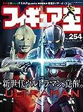 フィギュア王№254 (ワールドムック№1194)