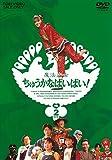 魔法少女ちゅうかなぱいぱい! VOL.2 [DVD]