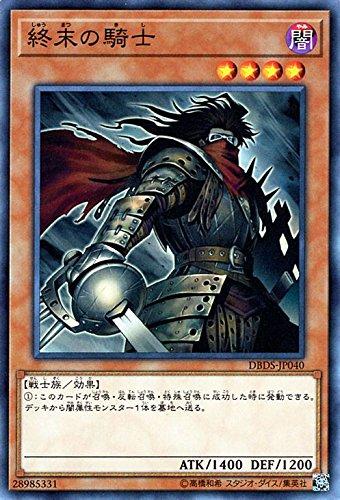 終末の騎士 ノーマル 遊戯王 ダーク・セイヴァーズ dbds-jp040