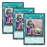 【 3枚セット 】遊戯王 日本語版 DBSW-JP043 Upstart Goblin 成金ゴブリン (ノーマル)