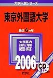 東京外国語大学 (2006年版 大学入試シリーズ)