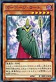 遊戯王 CBLZ-JP019-R 《ガーベージ・ロード》 Rare