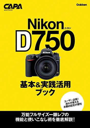 ニコンD750基本&実践活用ブック キャパブックス