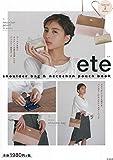 ete shoulder bag & necochan pouch book (バラエティ)