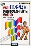 NEW石川日本史B講義の実況中継(5) 文化史 実況中継シリーズ