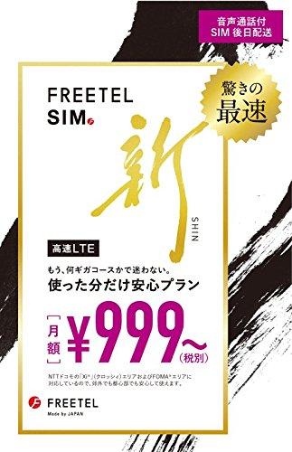 FREETEL SIMカード後日配送[LTE対応・データ通信/音声通話]月額999円税抜より