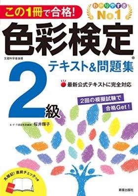 この1冊で合格! 色彩検定2級テキスト&問題集