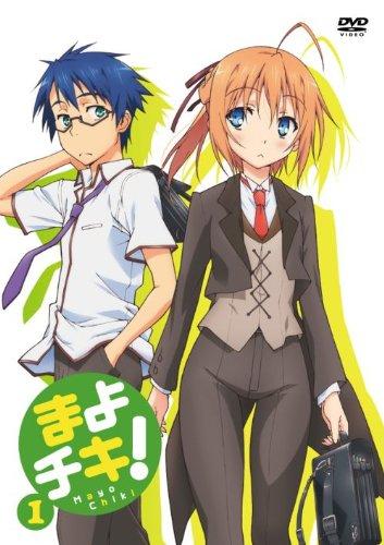 まよチキ!Vol.1 [DVD]