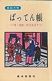 長崎方言ばってん帳―唐・南蛮・紅毛なまり (1974年)