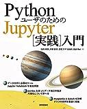 PythonユーザのためのJupyter[実践]入門