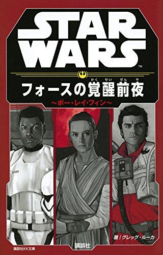 STAR WARS フォースの覚醒前夜 ~ポー・レイ・フィン~ (講談社KK文庫)