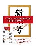 300ピース ジグソーパズル 新元号【令和(れいわ)】ジグソーパズル(26×38cm)