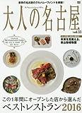 大人の名古屋 この1年間にオープンした店から選んだベストレストラン2016 (MH MOOK)