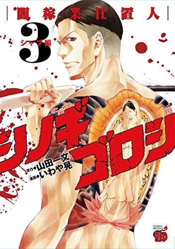 シノギゴロシ ~闇稼業仕置人~(3)―シャブ編(完) (チャンピオンREDコミックス)