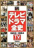 テレビドラマ全史 1953~1994 TVガイド