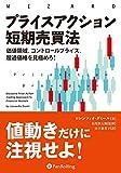 プライスアクション短期売買法 ──価値領域、コントロールプライス、超過価格を見極めろ! (ウィザードブックシリーズ Vol.262)