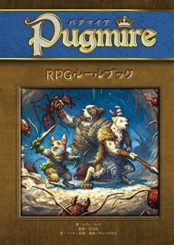 パグマイア PRGルールブック