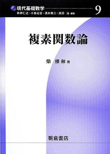 複素関数論 (現代基礎数学)