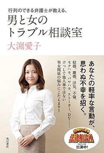 行列のできる弁護士が教える、男と女のトラブル相談室 (角川書店単行本)