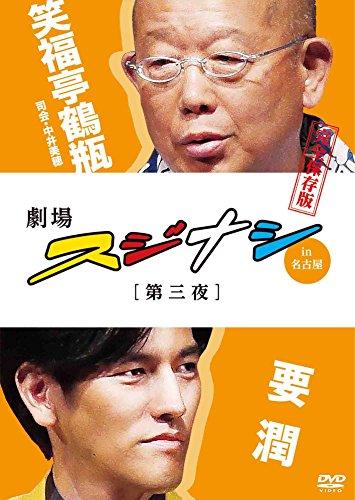 劇場スジナシ in 名古屋 第三夜 要 潤 完全保存版 [DVD]