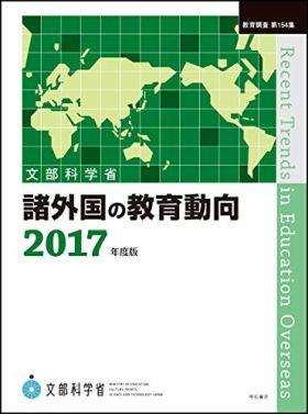 諸外国の教育動向2017年度版 (教育調査 第154集)