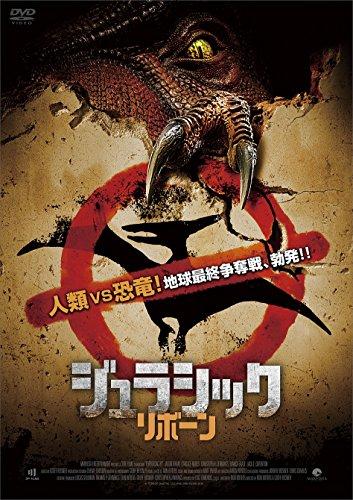 ジュラシック・リボーン [DVD]