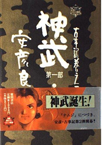 神武 (第1部) (徳間描き下しコミック叢書―古事記)