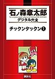 チックンタックン(1) (石ノ森章太郎デジタル大全)
