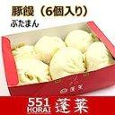551蓬莱 豚饅 肉まん 豚まん(6個入り) チルド H0106H 冷蔵便 賞味期限:出荷日から3日以内