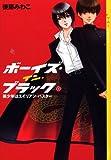 ボーイズ・イン・ブラック(1) ≪美少年はエイリアン・バスター≫ (YA! ENTERTAINMENT)