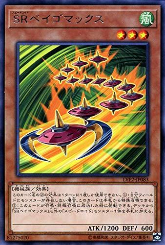 SRベイゴマックス レア 遊戯王 リンクブレインズパック2 lvp2-jp083